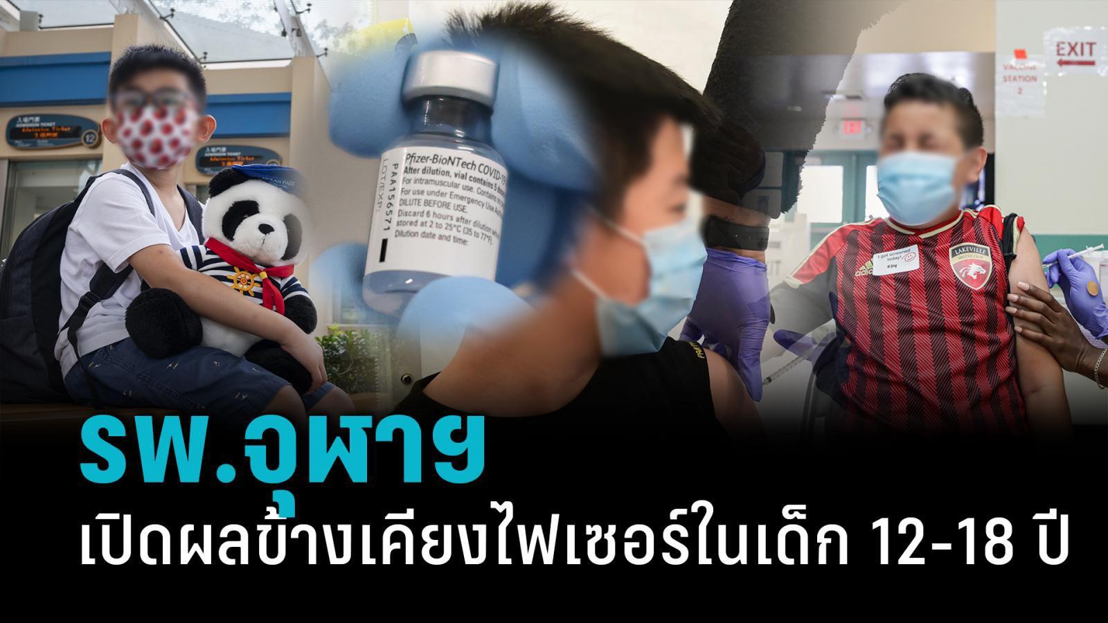 รพ.จุฬาฯ สภากาชาดไทย เปิดผลข้างเคียงวัคซีน ไฟเซอร์ ในเด็ก 12-18 ปี