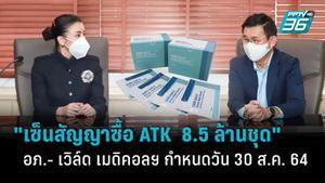 อภ.กำหนดวันเซ็นสัญญาซื้อชุดตรวจ  ATK  8.5 ล้านชุด  กับ เวิล์ด เมดิคอลฯ