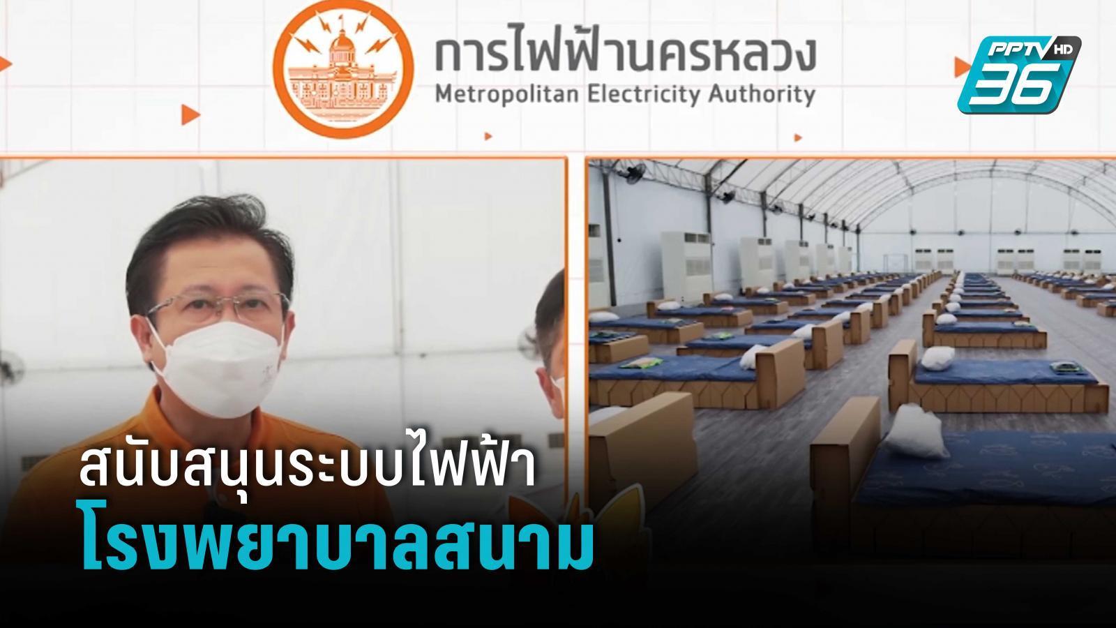 MEA สนับสนุนระบบไฟฟ้าโรงพยาบาลสนาม กทท.