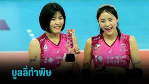 ปมบูลลี่! คู่แฝดตบสาวสวย  ดา ยอง-แจ ยอง ส่อชวดเล่นลีกกรีซ