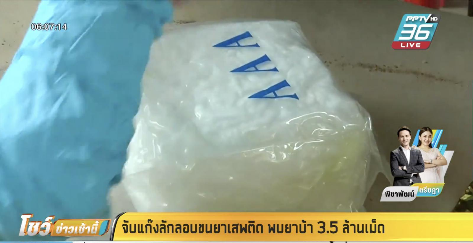จับแก๊งลักลอบขนยาเสพติด พบยาบ้า 3.5 ล้านเม็ด
