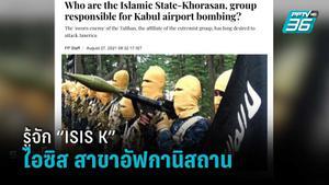 """รู้จัก """"ISIS K"""" กลุ่มก่อการร้ายไอซิส สาขาอัฟกานิสถาน มือระเบิดสนามบินคาบูล"""