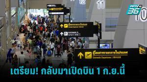 เช็ก! สายการบินในประเทศ เตรียมเปิดบริการ 1 ก.ย. เป็นต้นไป พร้อมมาตรการเข้ม