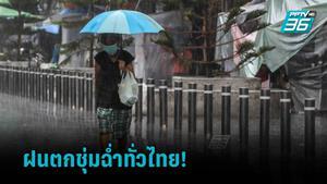 ฝนชุ่มฉ่ำทั่วไทย เตือน! น้ำท่วมฉับพลัน น้ำป่าหลาก กรุงเทพฯ ปริมณฑลฝน 80%