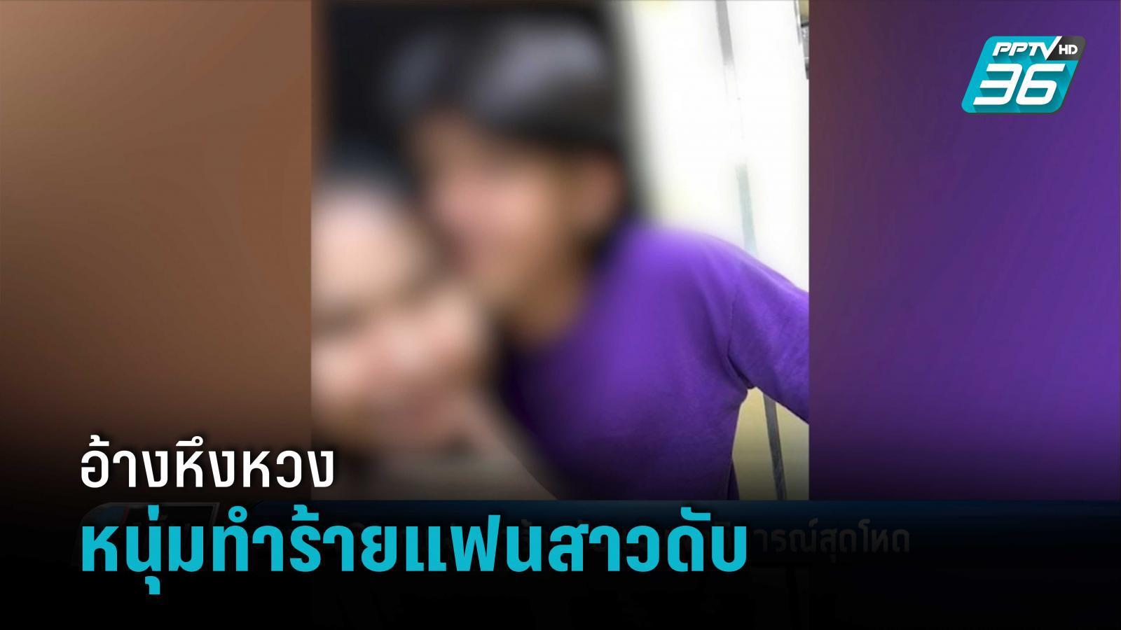 สาววัย 16 ถูกแฟนทำร้ายสมองบวมดับ อ้างหึงหวง ญาติเผยพฤติการณ์สุดโหด