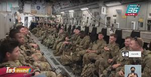 สหรัฐฯ เริ่มถอนกำลังทหารจากสนามบินคาบูล