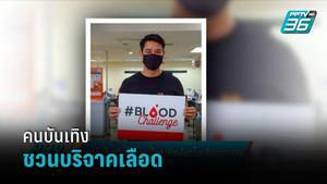 คนบันเทิงชวนบริจาคเลือด หลังเลือดในคลังขาดแคลน