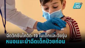เปิดคำแนะนำการฉีดวัคซีนป้องกันโควิด-19 ให้เด็กและวัยรุ่น
