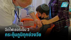 อิสราเอลเริ่มฉีดวัคซีนไฟเซอร์เข็ม 3 กระตุ้นภูมิกลุ่มอายุ 12 ปีขึ้นไป