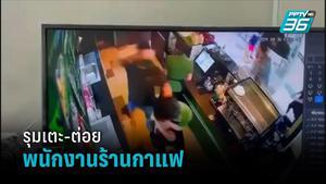 2 ชายวัยรุ่น บุกรุมทำร้ายพนักงานร้านกาแฟ เพื่อนสาวเข้าช่วยโดนตบด้วย คาดปมหึงหวง