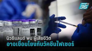 """นิวซีแลนด์ พบ """"ผู้เสียชีวิต"""" รายแรกที่อาจมีความเชื่อมโยงกับวัคซีนไฟเซอร์"""