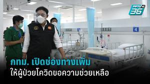เปิด 5 ขั้นตอน ที่ผู้ป่วยโควิด - ญาติ ขอความช่วยเหลือจาก กทม. ด้านการรักษา