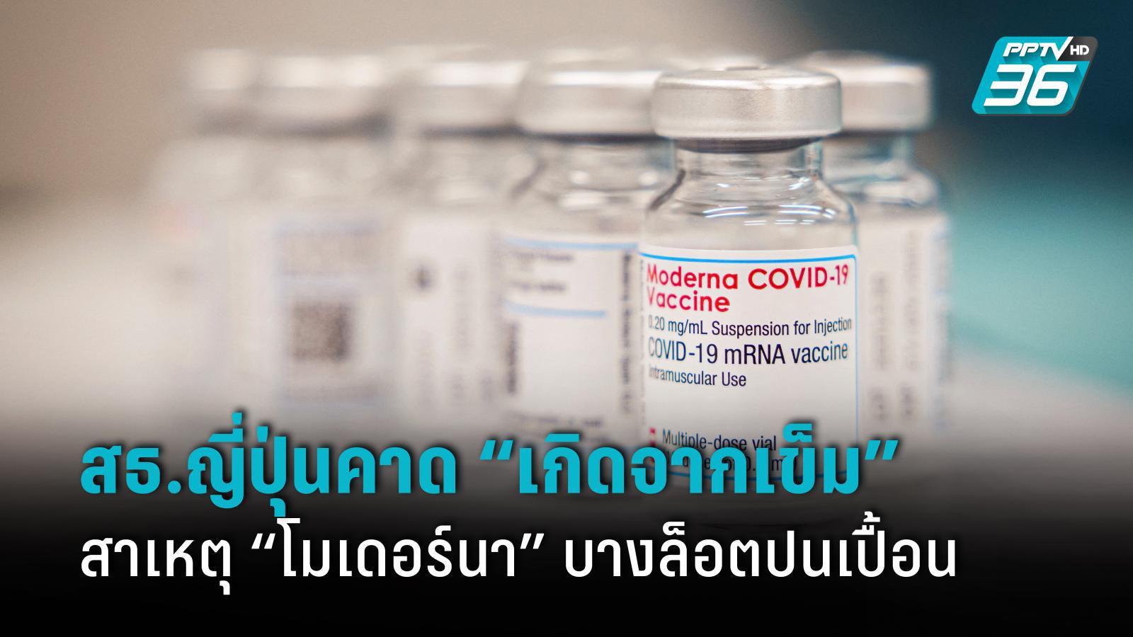 """สธ.ญี่ปุ่นคาด วัคซีนโควิด-19 โมเดอร์นาโอกินาวาปนเปื้อนเกิดจาก """"เข็ม"""""""
