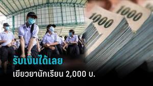 เงินเยียวยานักเรียน 2,000 บาท 4 กลุ่มรับได้เลย ตั้งแต่ 1 ก.ย.นี้