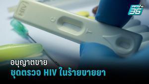 """กรมควบคุมโรคปลดล็อก """"ชุดตรวจเอชไอวีด้วยตนเอง"""" หาซื้อได้ตามร้านขายยา"""