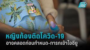 หญิงท้องติดโควิดมีโอกาสคลอดก่อนกำหนด - ทารกเข้าไอซียู