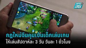 จีนคุมเข้ม ให้เด็กเล่นเกมออนไลน์ได้ 3 วันต่อสัปดาห์ วันละ 1 ชั่วโมง