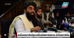 """ยลโฉมสมาชิกรัฐบาลใหม่อัฟกานิสถาน นำโดย """"ตาลีบัน"""""""