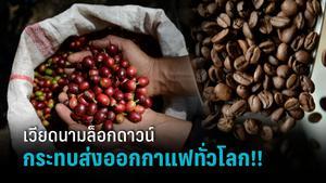 เวียดนามล็อกดาวน์ กระทบส่งออกกาแฟทั่วโลก