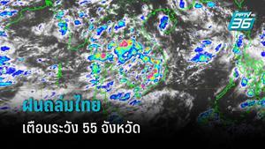 ฝนถล่มไทยต่อเนื่อง เตือนระวัง 55 จังหวัด กทม.ไม่รอด