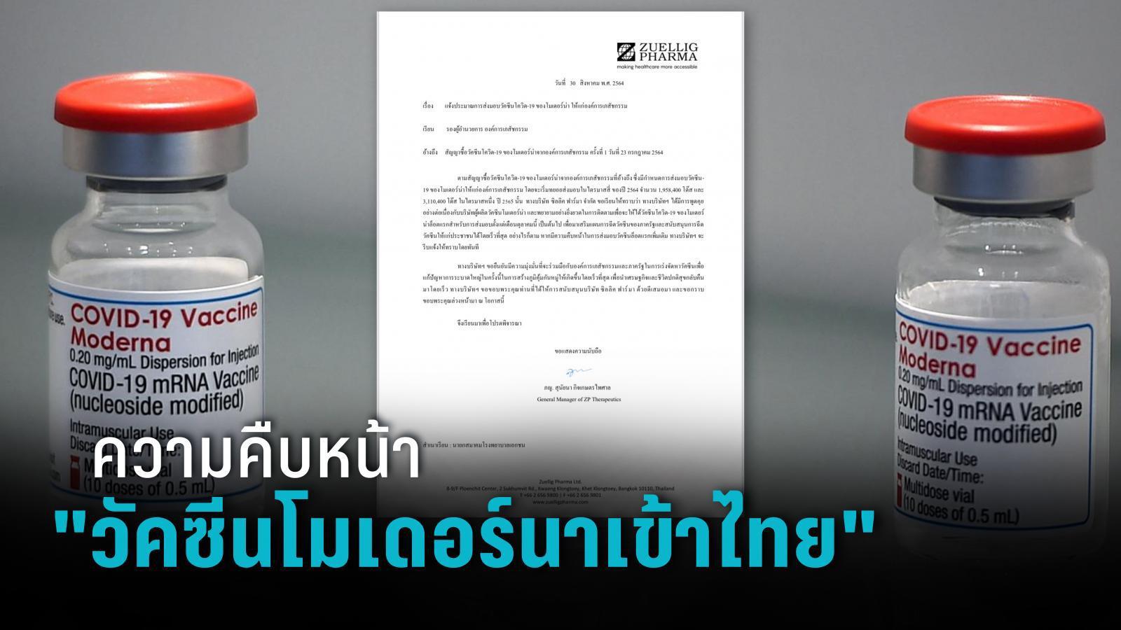 """บริษัทซิลลิคฯ ส่งหนังสือถึง องค์การเภสัชกรรม แจ้งความคืบหน้า """"วัคซีนโมเดอร์นา"""" เข้าไทย"""