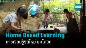 พลิกวิกฤติโควิด-19 เป็นโอกาสการเรียนรู้วิถีใหม่ Home Based Learning