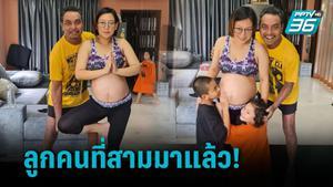 """""""เมฆ วินัย"""" เผยข่าวดี ภรรยาตั้งท้องลูกคนที่สาม นับถอยหลังรอเจอหน้า"""