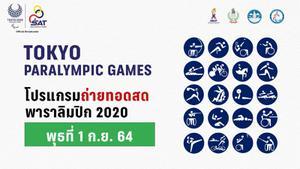 โปรแกรมถ่ายทอดสดพาราลิมปิก 2020 วันนี้ ประจำวันพุธที่ 1 ก.ย. 2564