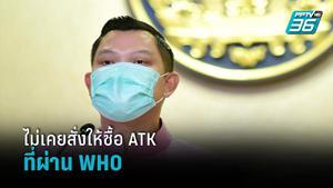 โฆษกรัฐบาล ยันนายกฯไม่เคยสั่งการให้ซื้อ ATK ที่ WHO รองรับ
