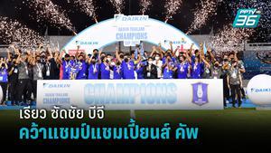 เรียว ซัดชัย บีจี เฉือนเชียงราย 10 คน 1-0 คว้าแชมป์แชมเปี้ยนส์ คัพ