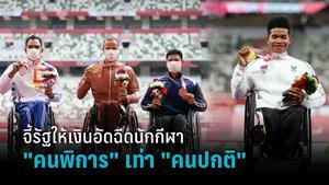 """จี้รัฐให้เงินอัดฉีดนักกีฬา """"คนพิการ"""" เท่า """"คนปกติ"""""""