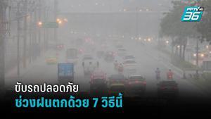 7  วิธีขับรถปลอดภัย ช่วงฝนตกและมีน้ำท่วมขังบนท้องถนน