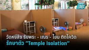 """วัดหงส์ฯ เปิดรับเคสพระ - เณร - โยมติดโควิด เข้าพัก """"Temple Isolation"""" แล้ววันนี้"""