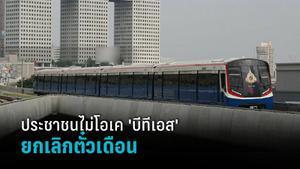 """โซเชียล โวย """"บีทีเอส"""" ยกเลิกบัตรรายเดือน จ่ายค่าตั๋วแพงขึ้น รถไฟฟ้าเผยเหตุผล"""