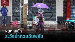 อุตุฯ เตือน ฝนตกหนักระวังน้ำท่วมฉับพลัน
