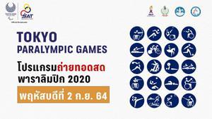 โปรแกรมถ่ายทอดสดพาราลิมปิก 2020 วันนี้ ประจำวันพฤหัสบดีที่ 2 ก.ย. 2564
