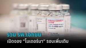 """เช็กเลย! รพ.เอกชน เปิดจองซื้อวัคซีน """"โมเดอร์นา"""" รอบเพิ่มเติม จำนวนจำกัด"""