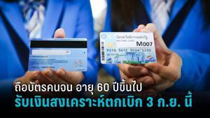 ผู้ถือบัตรสวัสดิการแห่งรัฐ หรือ บัตรคนจน อายุ 60 ปีขึ้นไป รับเงินสงเคราะห์ตกเบิก 3 ก.ย. นี้