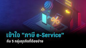ทำความเข้าใจ ภาษี e-Service กับ 5 กลุ่มธุรกิจที่ต้องจ่าย