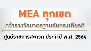 MEA ทุกเขตคว้ารางวัลมาตรฐานอันทรงเกียรติ ศูนย์ราชการสะดวก ประจำปี พ.ศ. 2564