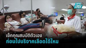 เช็กคุณสมบัติและวิธีการเตรียมตัว ก่อนจะไปบริจาคเลือด