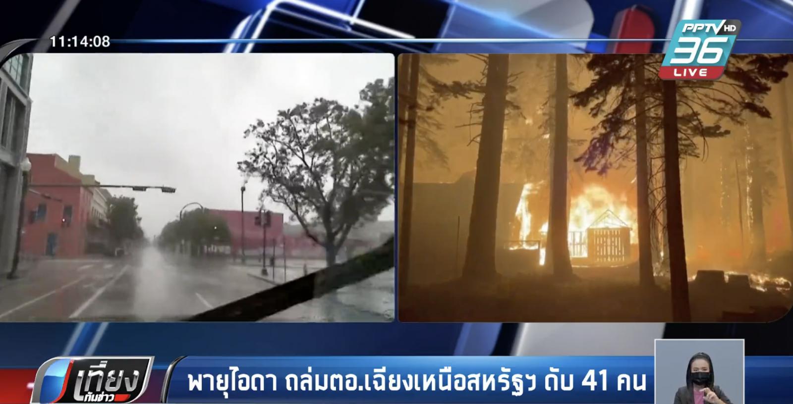 พายุไอดาถล่มตะวันออกเฉียงเหนือสหรัฐฯ ดับ 41 คน