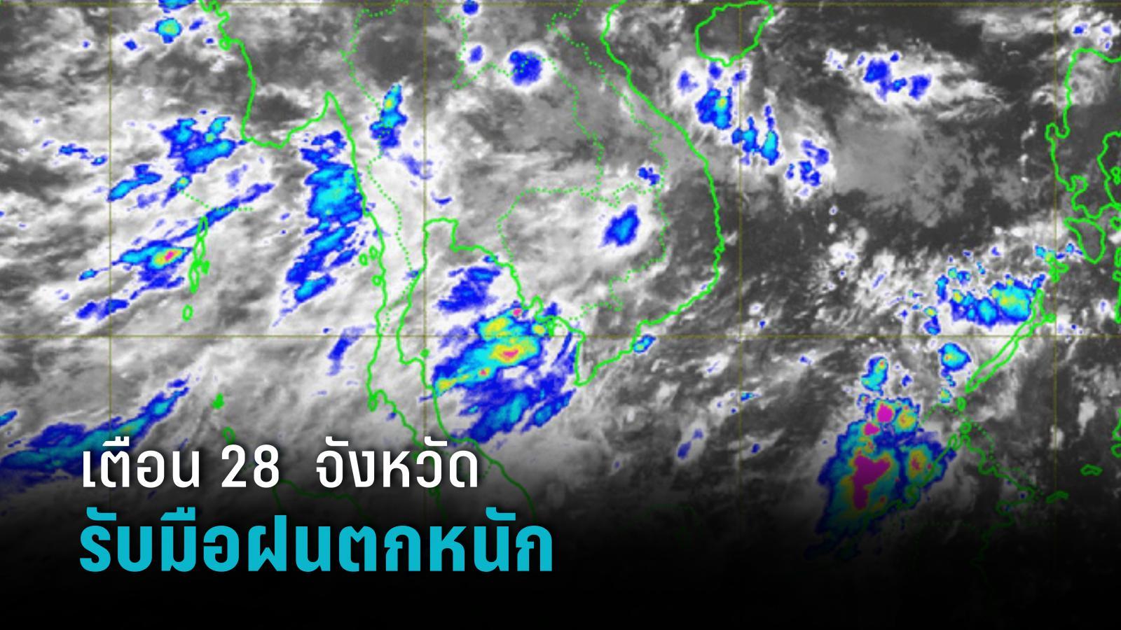 อุตุฯ เผย ร่องมรสุมเข้าไทยเตือน 28  จังหวัดรับมือฝนตกหนัก