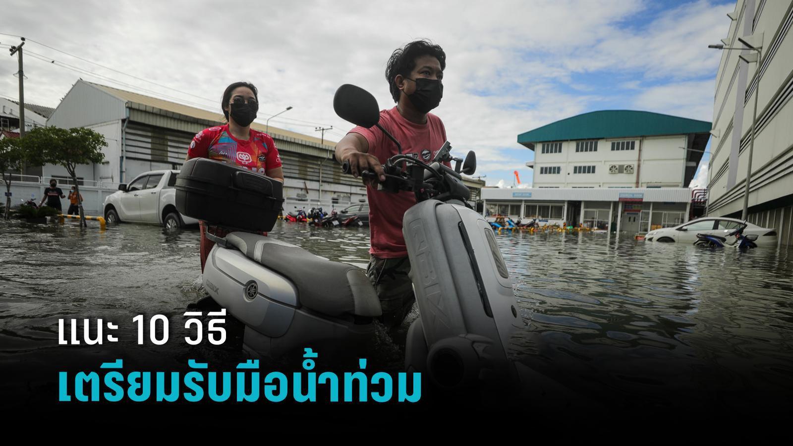 เตรียมความพร้อม รับมือน้ำท่วมอย่างปลอดภัยด้วย 10 ขั้นตอนนี้