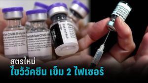 สธ.เปิด 3 สูตรใหม่ฉีดวัคซีนโควิด สูตรไขว้เคาะเข็ม 2 ฉีดไฟเซอร์ ได้ทุกกลุ่ม 18 ปีขึ้นไป