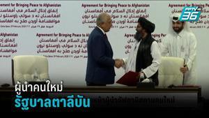 ตาลีบัน เผยโฉมหน้าผู้นำอัฟกานิสถานคนใหม่ ท่ามกลางทั่วโลกจับตา