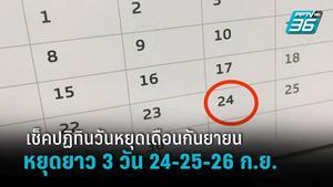 """เดือนกันยายนได้หยุดยาว 3 วัน ศุกร์ 24 ก.ย. """"วันมหิดล"""" หยุดเพิ่ม 1 วัน"""