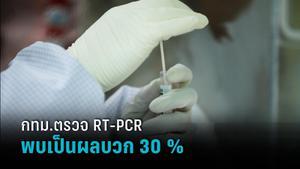 ศบค. เผย กทม. walk -in ตรวจ RT-PCR พบเป็นผลบวก 30 % วอนหญิงครรภ์ รีบฉีดวัคซีนโควิด-19