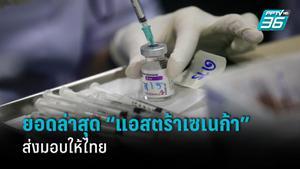 """เช็กยอดล่าสุด """"วัคซีนแอสตร้าเซเนก้า"""" ส่งให้ไทย"""