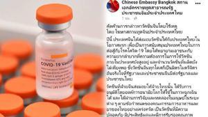 """สถานทูตจีนประจำประเทศไทย เรียกร้องยุติการด้อยค่า """"วัคซีนซิโนแวค"""""""
